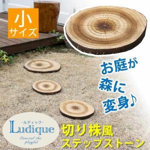 ルディック 切り株風ステップストーン 小 LD-SS220 aromainterior