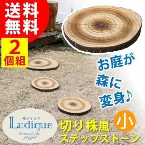 ルディック 切り株風ステップストーン 小 2枚組 LD-SS220-2P aromainterior