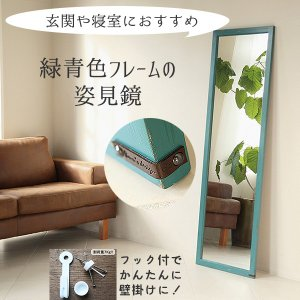 アンティーク加工 デザイン ミラー 鏡 姿見サイズ ウォルナット×緑青色 フレーム|aromainterior