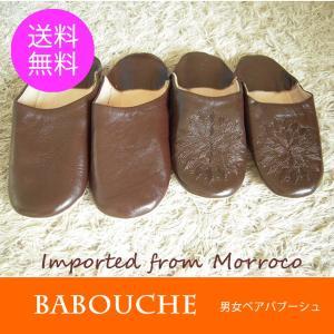 モロッコ バブーシュ 本革 メンズ レディース ペア こげ茶 刺繍 ルームシューズ スリッパ 15%OFF |aromainterior