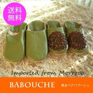 モロッコ バブーシュ 本革 メンズ レディース ペア グリーンティー×茶 ビーズ スパンコール ルームシューズ スリッパ 15%OFF|aromainterior