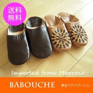 モロッコ バブーシュ 本革 メンズ レディース ペア カフェオレ こげ茶 刺繍 スパンコール ルームシューズ スリッパ 15%OFF|aromainterior