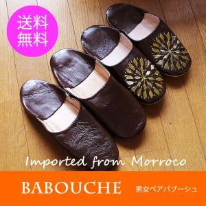 モロッコ バブーシュ 本革 メンズ レディース ペア こげ茶×ゴールド 刺繍 ルームシューズ スリッパ 15%OFF |aromainterior