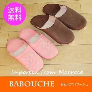 モロッコ バブーシュ 本革 メンズ レディース ペア サーモンピンク刺繍&薄茶 ルームシューズ スリッパ 15%OFF|aromainterior