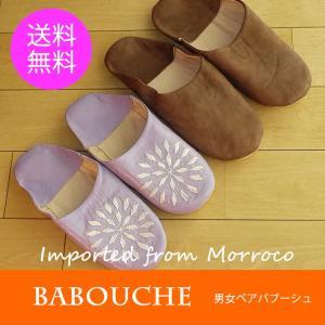 モロッコ バブーシュ 本革 メンズ レディース ペア ラベンダー刺繍&薄茶 ルームシューズ スリッパ 15%OFF|aromainterior