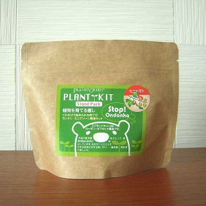 「PLANT KIT」栽培セットスタンドパッケージ ミニトマト☆種・土・プランターになるパッケージ付 aromainterior