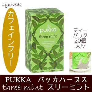 PUKKA パッカハーブス 有機 スリーミント 20個入り ノンカフェイン カフェインフリー ティーバッグ ハーブティ|aromainterior