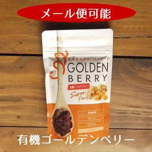 有機 ゴールデンベリー 30g 生活の木 スーパーフード メール便可|aromainterior