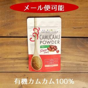 有機 カムカム 100% パウダー 30g 生活の木 スーパーフード メール便可|aromainterior