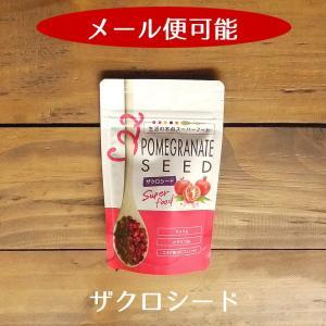 ザクロシード 15g 生活の木 スーパーフード メール便可|aromainterior