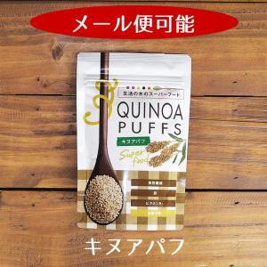 キヌアパフ 60g 生活の木 スーパーフード メール便可|aromainterior