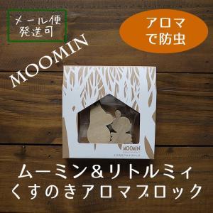 ムーミン くすのき アロマ ブロック ムーミン&リトルミィ メール便可|aromainterior