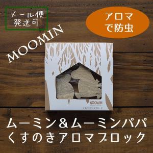 ムーミン くすのき アロマ ブロック ムーミンパパ&ムーミンママ メール便可|aromainterior