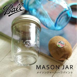 メイソンジャー ハーフパイント Masonjar harf pint ガラス製ドリンクボトル ビン ガラスタンブラー 瓶 ガラス製保存容器 BALL|aromaroom