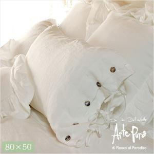 ピロケース 枕カバー おしゃれ 80x50cm アルテプラ ホワイトドリーム|aromaroom