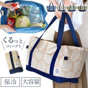 保冷保温効果を兼ね備えた大容量レジカゴバッグ。お買い物やレジャーにも最適なサイズです。  レジカゴの...