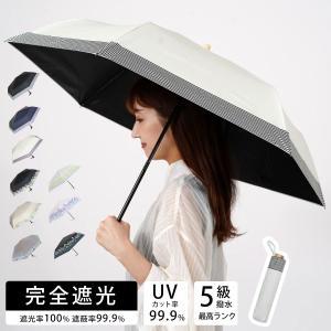 日傘 完全遮光 折りたたみ 傘 かさ 遮光率 100% UV...