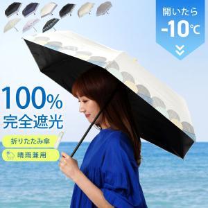 日傘 完全遮光 折りたたみ 遮光率 傘 かさ UVカット 9...