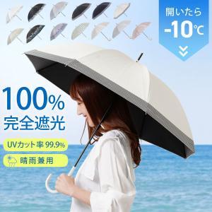 日傘 完全遮光 晴雨兼用 日傘 裾ボーダー柄/裾花柄...
