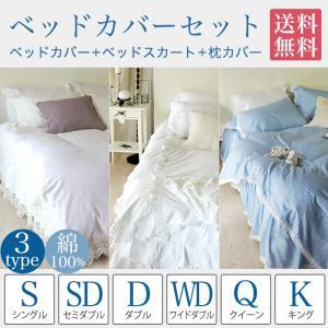 これだけで寝室のコーディネートが完成!! 掛け布団カバー、シーツ兼用ベッドスカート、枕カバーのお得な...