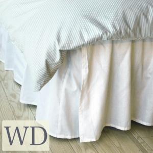 ベッドスカート ワイドダブル ベーシックベッドスカート45cm |aromaroom