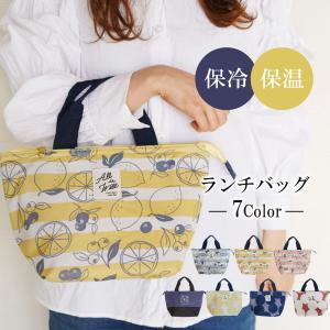 保冷ランチバッグ おしゃれ 保冷バッグ クーラーバッグ|aromaroom