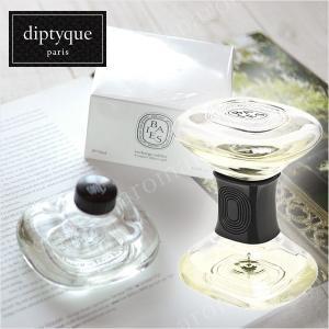 diptyque ディプティック 砂時計型ディフューザー BAIES ベス 女性 アロマ プレゼント かわいい アロマディフューザー aromaroom