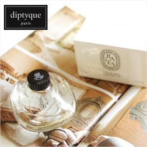 diptyque ディプティック 砂時計型ディフューザー 詰め替え用リフィル BAIES ベス 女性 アロマ プレゼント かわいい アロマディフューザー aromaroom