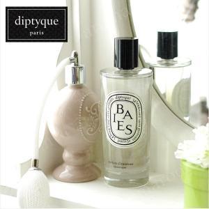 diptyque ディプティック ルームスプレー BAIES ベス diptyqueルームスプレー不動の人気No.1 女性 アロマ プレゼント かわいい アロマディフューザー|aromaroom