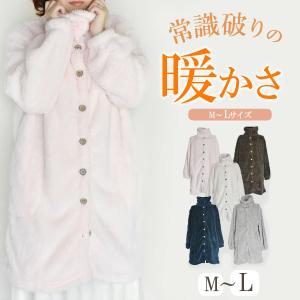 ルームウェア モコモコ レディース ワンピース 冬 部屋着 パジャマ 長袖 厚手 ふわもこ 着る毛布...