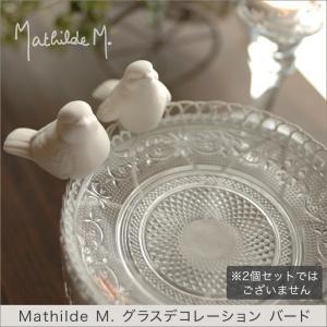 マチルドエム グラスデコレーション バード 正面向き 右向き Mathilde M.|aromaroom