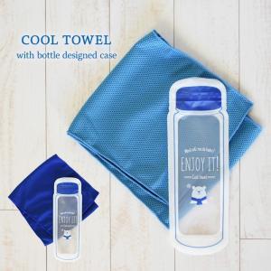夏の必需品! おでかけに便利なケース付きでいつでもひんやり快適に 暑い日の熱中症対策にも!  メッシ...