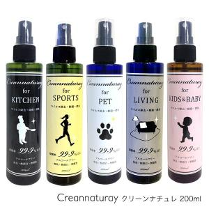 クリーンナチュレ フォーライフ 200ml|aromaroom