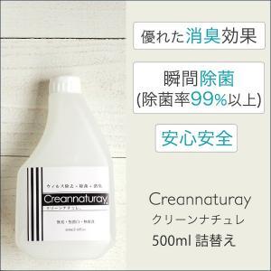 クリーンナチュレ500ml詰替え|aromaroom