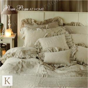 ベッドカバー キング PomPom at Home チャーリー 掛け布団カバー aromaroom