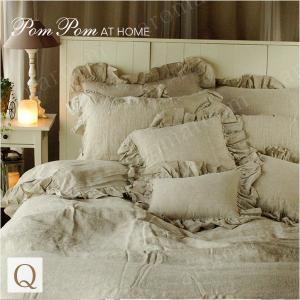 ベッドカバー クイーン PomPom at Home チャーリー 掛け布団カバー|aromaroom
