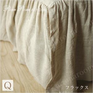 【優勝セール】ベッドスカート クイーン PomPom at home チャーリー|aromaroom