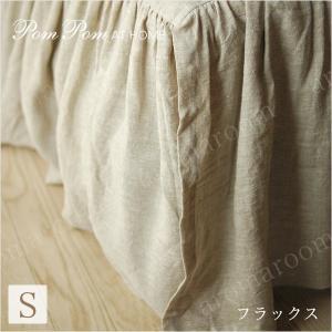 ベッドスカート シングル PomPom at home チャーリー aromaroom