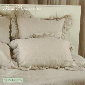 ピローカバー 枕カバー 50×68cm POMPOM at home チャーリー|aromaroom