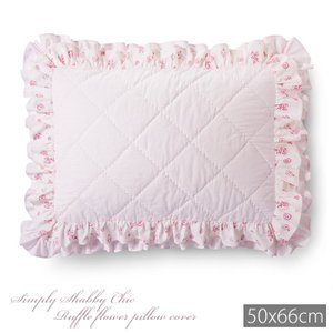 枕カバー 50x66cm シンプリーシャビーシック ラッフルフラワー ピンク|aromaroom