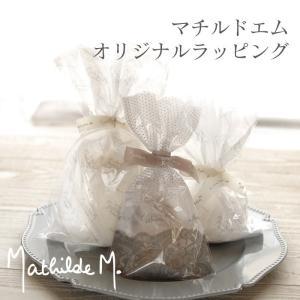 マチルドエムオリジナルラッピング|aromaroom