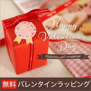 バレンタインラッピング 無料 おまかせラッピング|aromaroom