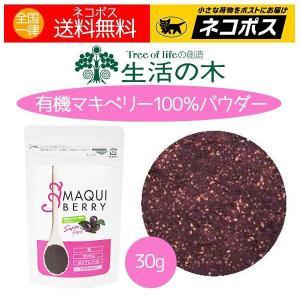 生活の木 マキベリーパウダー 有機マキベリー 100%パウダー 30g|aromaself