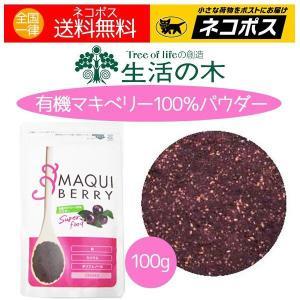 生活の木 マキベリーパウダー 有機マキベリー 100%パウダー 100g|aromaself