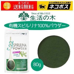 生活の木 有機スピルリナ オーガニック たんぱく質の宝庫。9つの必須アミノ酸が含まれる人気のスーパー...