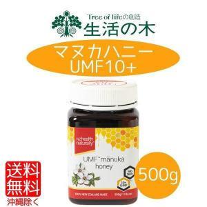 生活の木 マヌカハニー UMF10+ 500g 純粋蜂蜜 人気 はちみつ|aromaself
