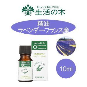 生活の木 エッセンシャルオイル ラベンダー・フランス産 10ml アロマオイル 精油