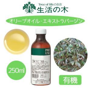 有機オリーブオイル・エキストラバージン 250ml キャリアオイル ベースオイル
