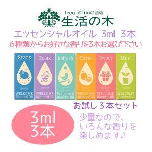 エッセンシャルオイル 生活の木 アロマオイル 3ml お試し 選べる3本