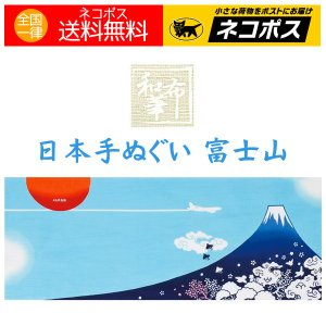 手ぬぐい 富士山 和柄日本手ぬぐい 送料無料|aromaself